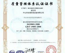 ISO证书中文2014版1