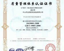 ISO证书中文2014版